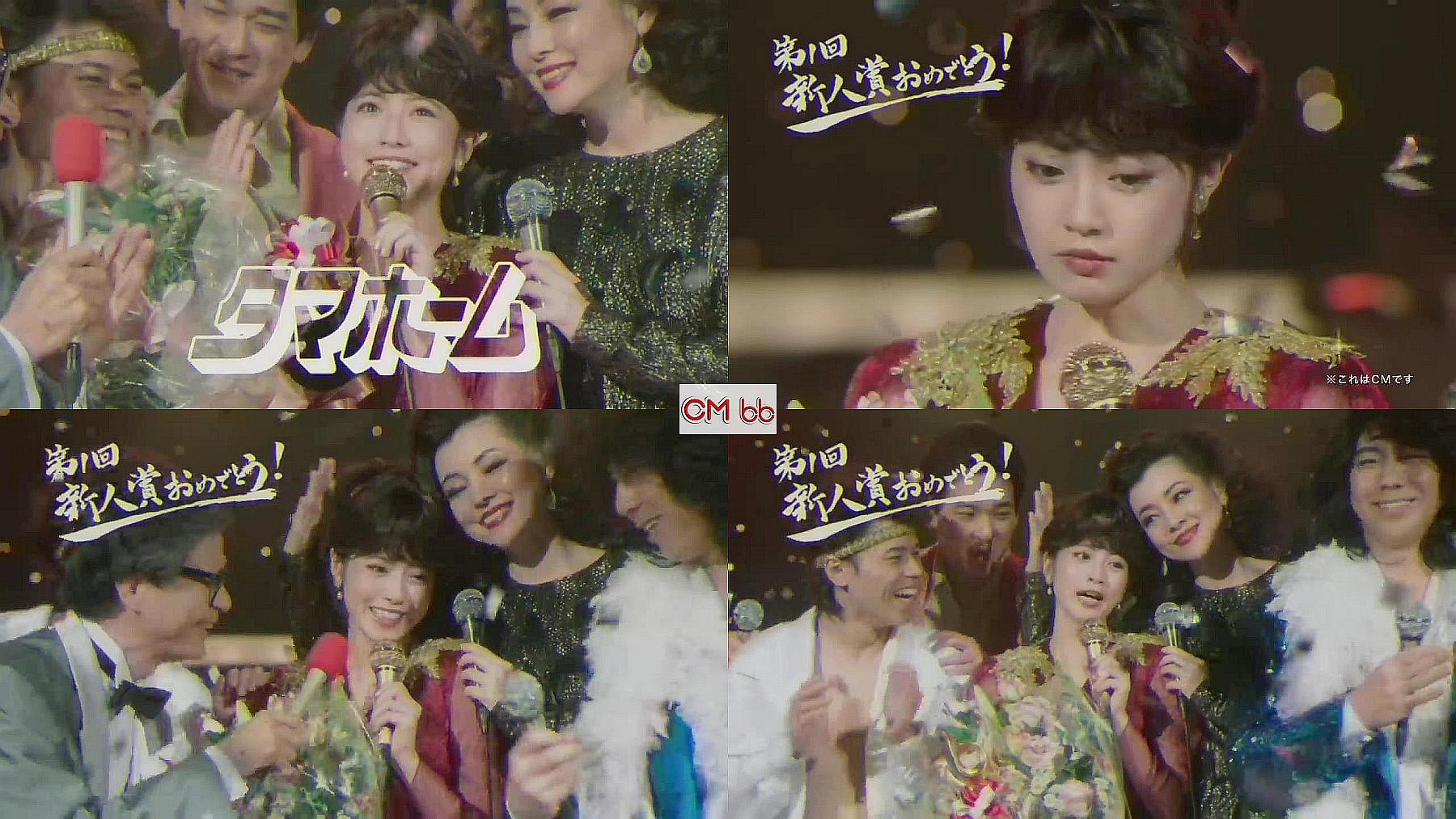 女性 タマホーム cm 気になるCM掘り下げ隊 今田美桜が80年代アイドルに扮し、『ハッピーソング』を熱唱!タマホームのCMはなぜいつも歌っているのか?