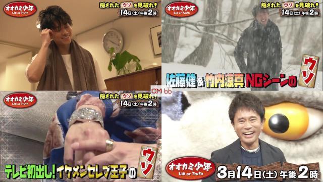 TV番組 オオカミ少年(03/14)番宣 CM『佐藤健&竹内涼真のNGは本物 ...