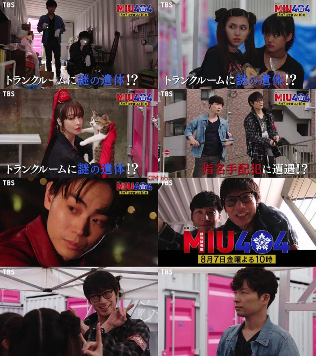 TVドラマ MIU404 第7話(08/07)番宣 CM 23秒『トランクルームに謎の遺体 ...
