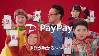 山之内すず PayPay CM サムネイル画像