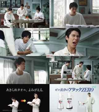 菅田将暉 花王アタックZERO CM サムネイル画像
