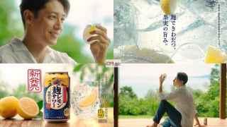 玉木宏 麹レモンサワー CM サムネイル画像