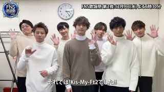 Kis-My-Ft2 FNS歌謡祭 CM サムネイル画像