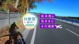 嵐松本潤 JAL CM サムネイル画像