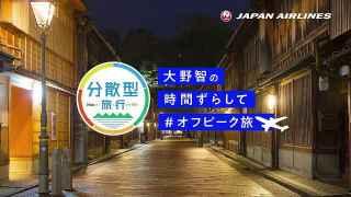 嵐大野智 JAL CM サムネイル画像