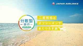 嵐二宮和也 JAL CM サムネイル画像